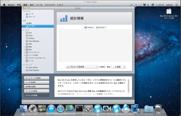 Lion_server